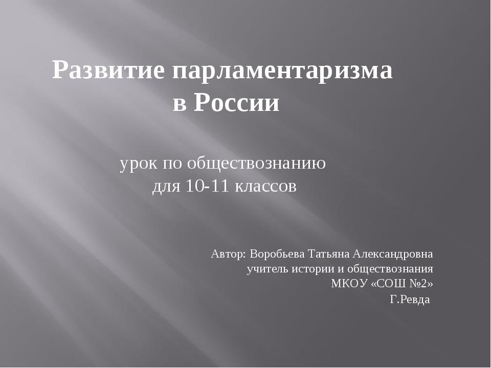 Развитие парламентаризма в России урок по обществознанию для 10-11 классов А...