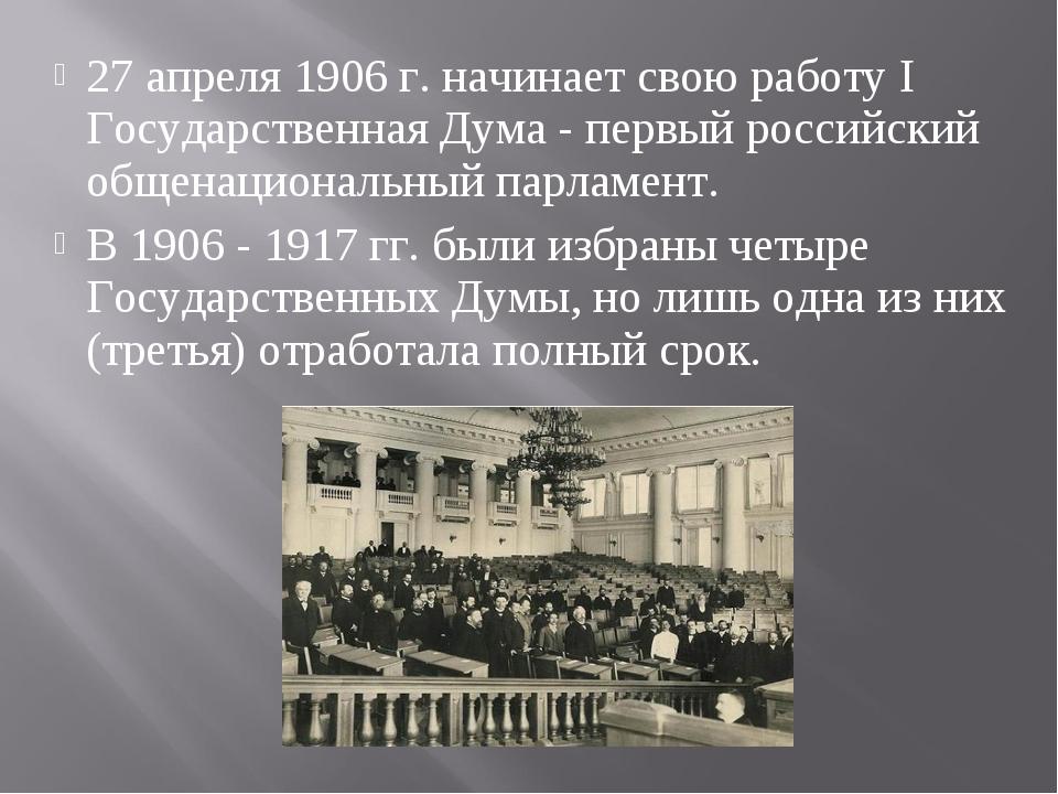 Жетон, подвеска русский парламент, государственная дума 1906 г 27 апреля д размер 2,5х3 см