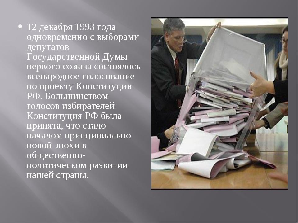 12 декабря 1993 года одновременно с выборами депутатов Государственной Думы...