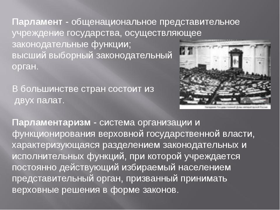 Парламент - общенациональное представительное учреждение государства, осущест...