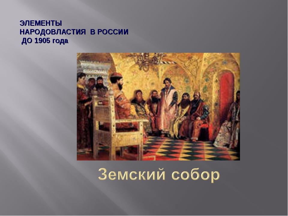 ЭЛЕМЕНТЫ НАРОДОВЛАСТИЯ В РОССИИ ДО 1905 года