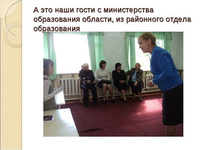 А это наши гости с министерства образования области, из районного отдела обра...