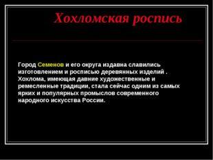 Город Семенов и его округа издавна славились изготовлением и росписью деревян