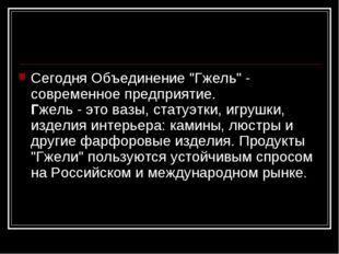 """Сегодня Объединение """"Гжель"""" - современное предприятие. Гжель - это вазы, стат"""