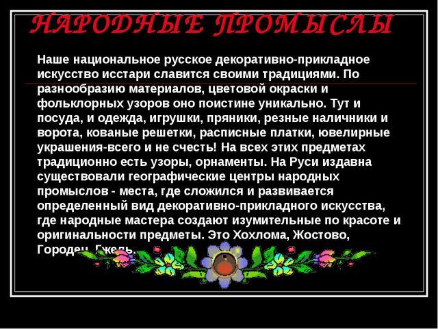 НАРОДНЫЕ ПРОМЫСЛЫ Наше национальное русское декоративно-прикладное искусство...