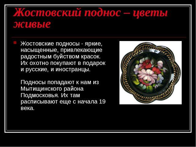 Жостовский поднос – цветы живые Жостовские подносы - яркие, насыщенные, привл...