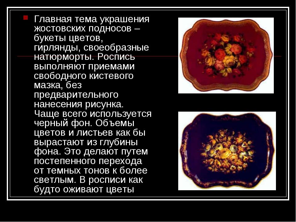 Главная тема украшения жостовских подносов – букеты цветов, гирлянды, своеобр...