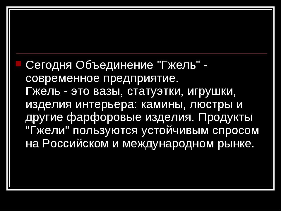 """Сегодня Объединение """"Гжель"""" - современное предприятие. Гжель - это вазы, стат..."""