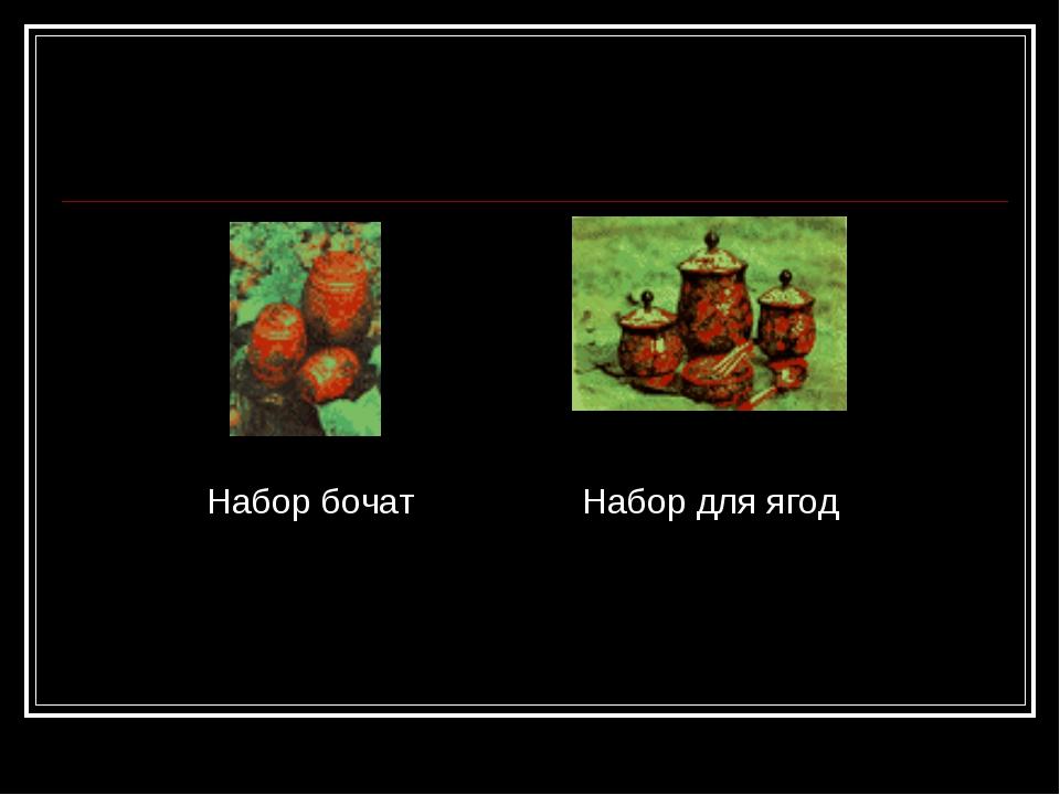 Набор бочат Набор для ягод