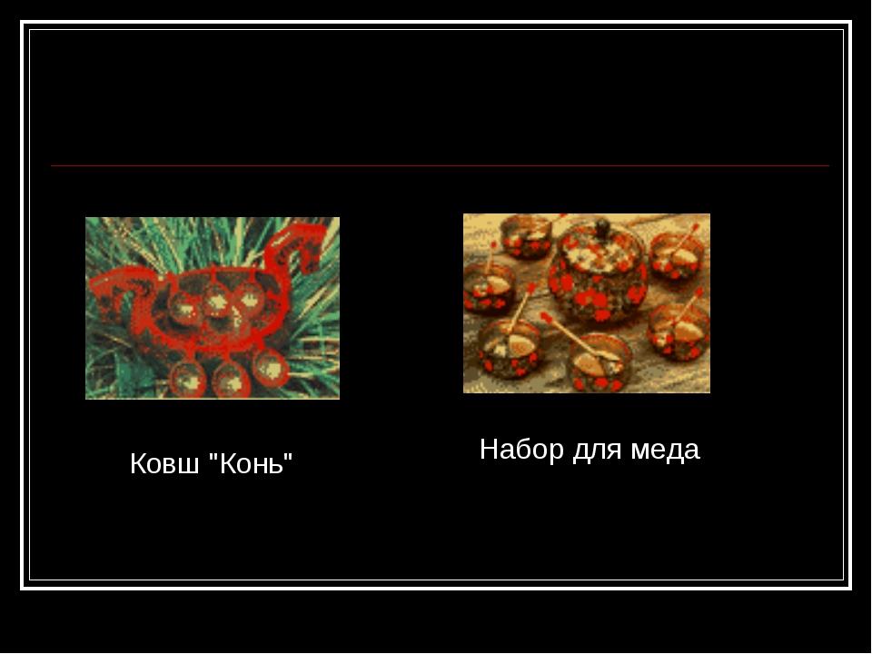 """Ковш """"Конь"""" Набор для меда"""