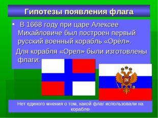 Гипотезы появления флага В 1668 году при царе Алексее Михайловиче был построе