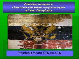 Оригинал находится в Центральном военно-морском музее в Санкт-Петербурге Разм