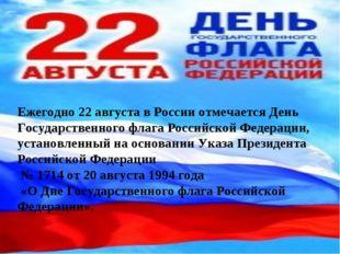 Ежегодно 22 августа в России отмечается День Государственного флага Российско