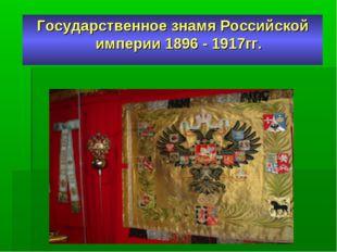 Государственное знамя Российской империи 1896 - 1917гг.