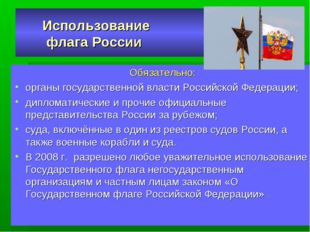 Использование флага России Обязательно: органы государственной власти Россий