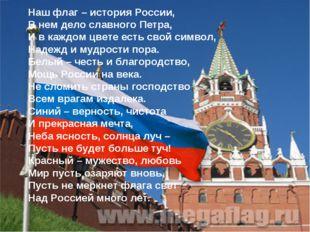 Наш флаг – история России, В нем дело славного Петра, И в каждом цвете есть с