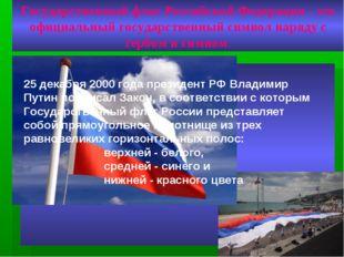 Государственный флаг Российской Федерации - это официальный государственный с