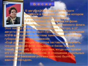 Б е с и к В августе 2009 года в Петербурге появился в продаже постер, на кото