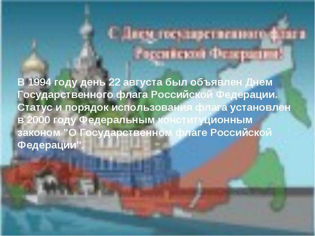 В 1994 году день 22 августа был объявлен Днем Государственного флага Российск...