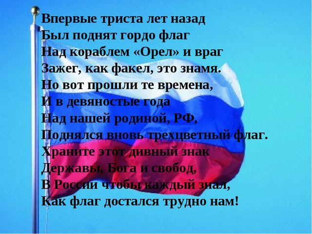 Впервые триста лет назад Был поднят гордо флаг Над кораблем «Орел» и враг Заж...
