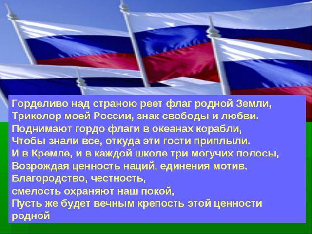 Горделиво над страною реет флаг родной Земли, Триколор моей России, знак своб...