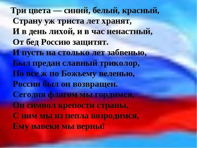 Три цвета — синий, белый, красный, Страну уж триста лет хранят, И в день лихо...