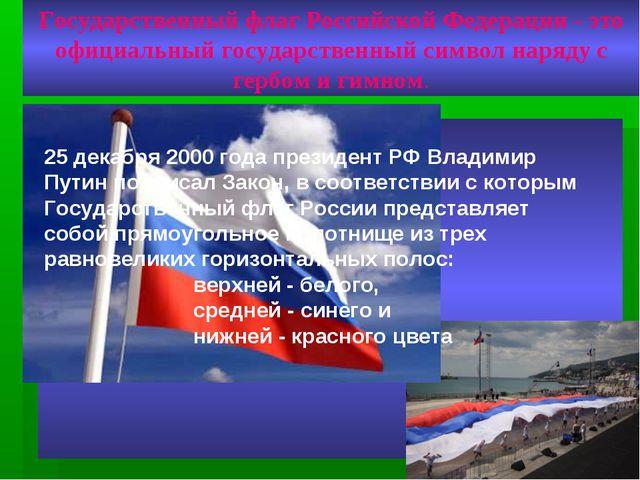 Государственный флаг Российской Федерации - это официальный государственный с...