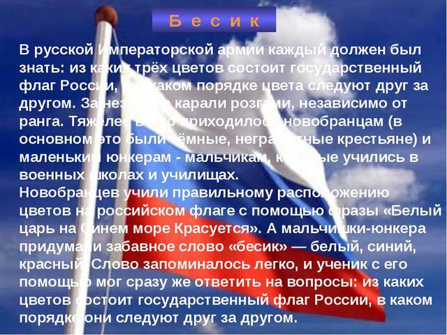 В русской Императорской армии каждый должен был знать: из каких трёх цветов с...