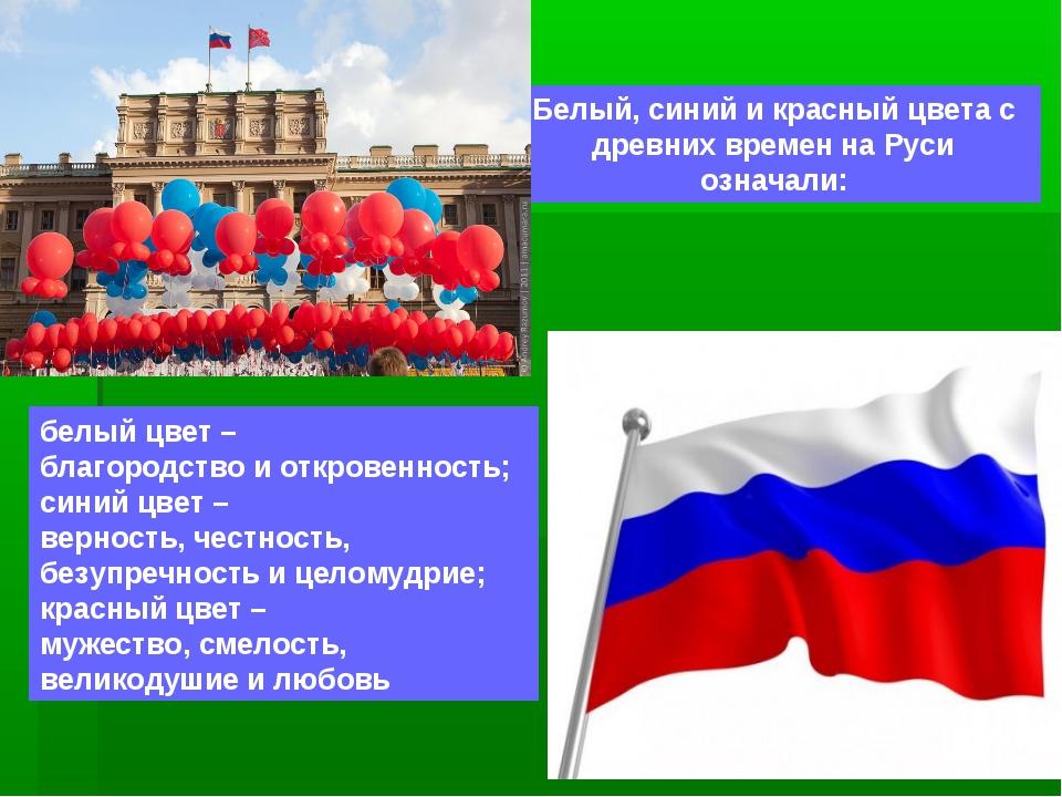 Белый, синий и красный цвета с древних времен на Руси означали: белый цвет –...