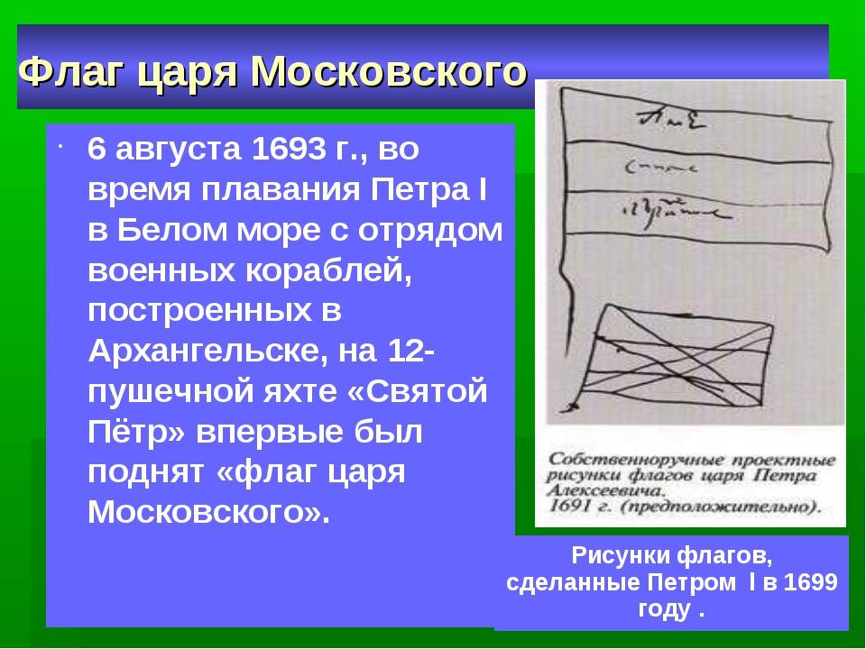 Флаг царя Московского 6 августа 1693 г., во время плавания Петра I в Белом мо...