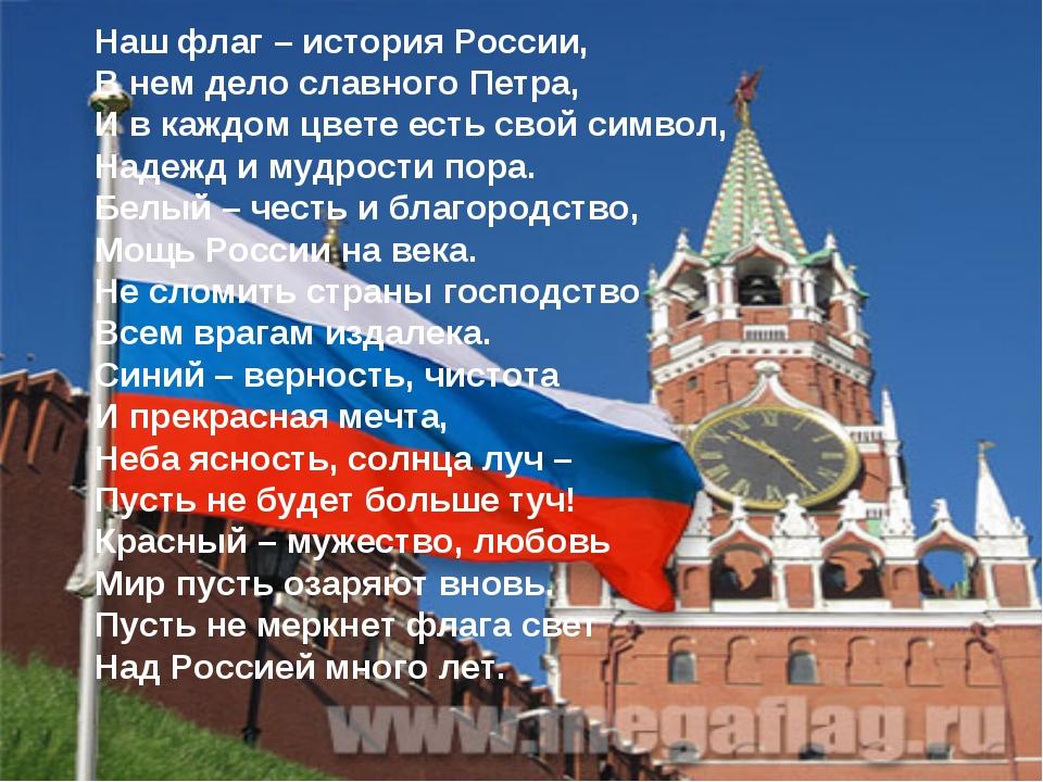 Наш флаг – история России, В нем дело славного Петра, И в каждом цвете есть с...