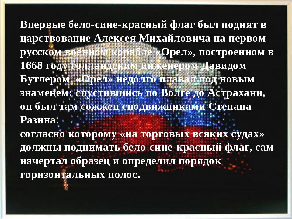 Впервые бело-сине-красный флаг был поднят в царствование Алексея Михайловича...