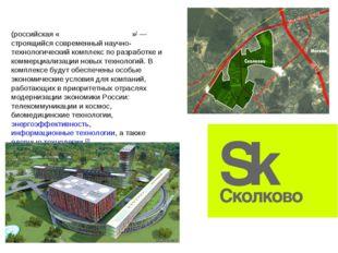 Инновацио́нный центр «Ско́лково» (российская «Кремниевая доли́на»[— строящий