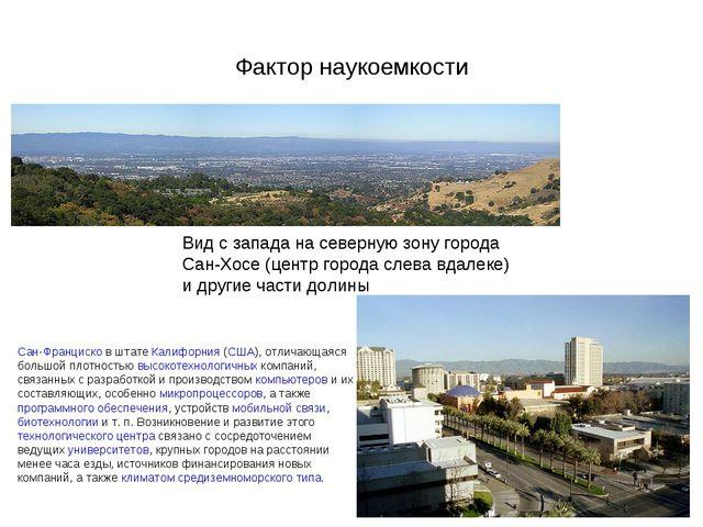 Фактор наукоемкости Вид с запада на северную зону города Сан-Хосе (центр горо...