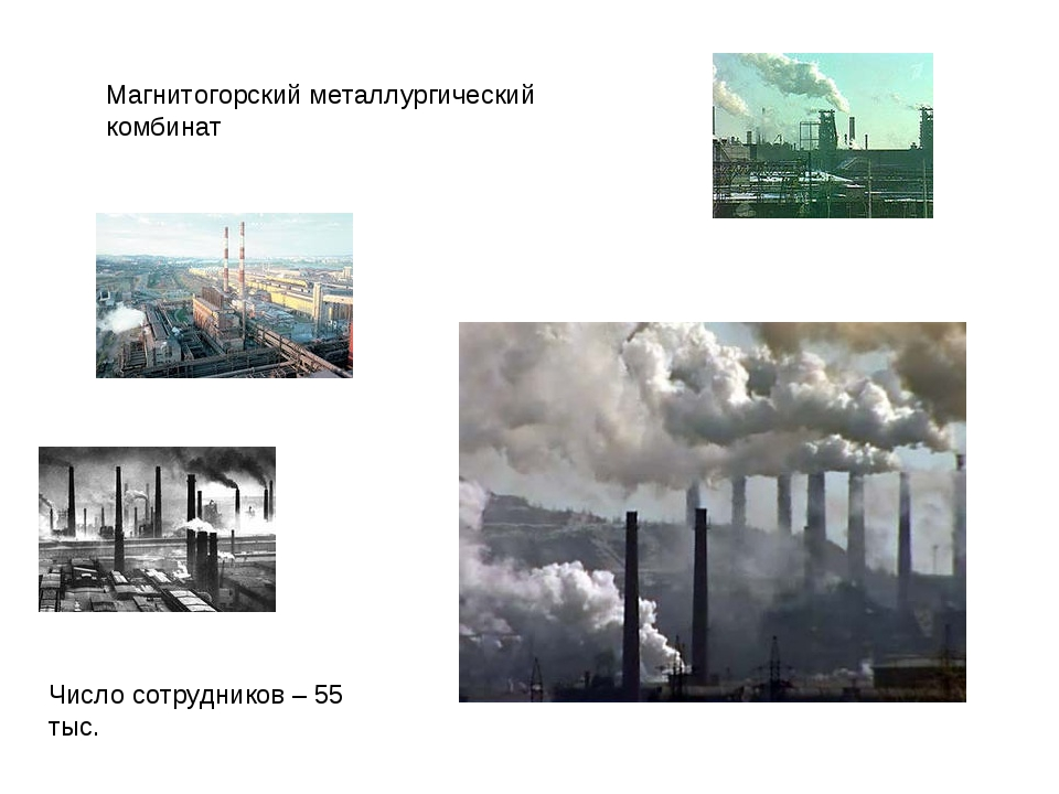 Магнитогорский металлургический комбинат Число сотрудников – 55 тыс.