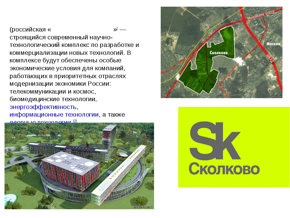 Инновацио́нный центр «Ско́лково» (российская «Кремниевая доли́на»[— строящий...