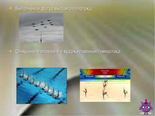 Выполнение фигур высшего пилотажа: Синхронное плавание и художественная гимна