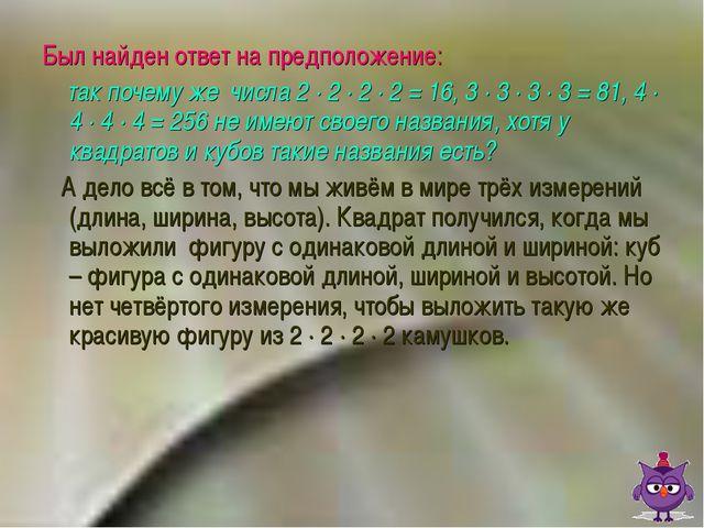 Был найден ответ на предположение: так почему же числа 2 ∙ 2 ∙ 2 ∙ 2 = 16, 3...