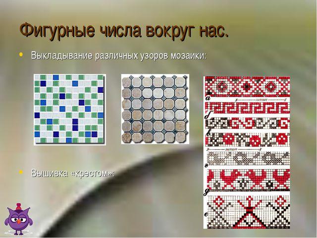 Фигурные числа вокруг нас. Выкладывание различных узоров мозаики: Вышивка «кр...