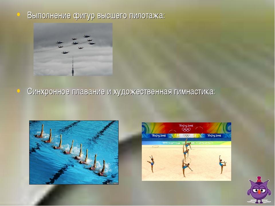 Выполнение фигур высшего пилотажа: Синхронное плавание и художественная гимна...