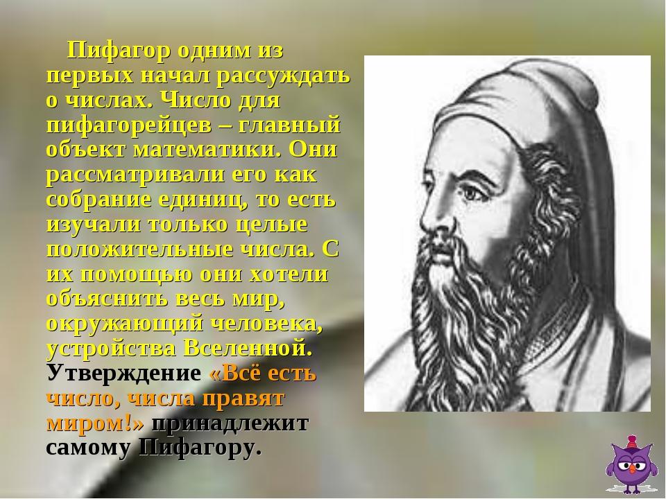 Пифагор одним из первых начал рассуждать о числах. Число для пифагорейцев –...
