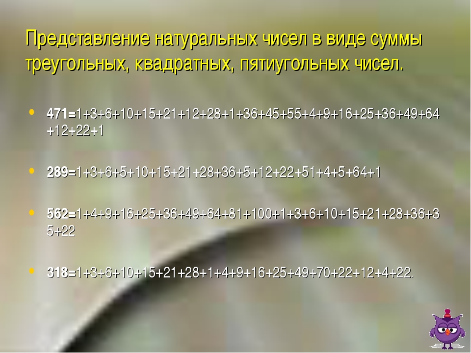 Представление натуральных чисел в виде суммы треугольных, квадратных, пятиуго...