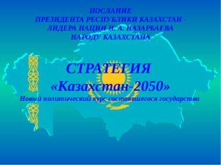 ПОСЛАНИЕ ПРЕЗИДЕНТА РЕСПУБЛИКИ КАЗАХСТАН - ЛИДЕРА НАЦИИ Н. А. НАЗАРБАЕВА НАРО