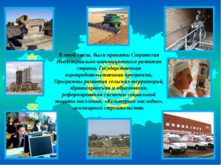 В этой связи, были приняты Стратегия Индустриально-инновационного развития ст
