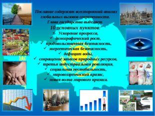 Послание содержит всесторонний анализ глобальных вызовов современности. Глава