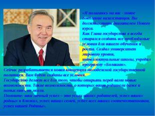 «Я полагаюсь на вас - новое поколение казахстанцев. Вы должны стать двигателе