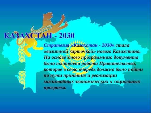 Стратегия «Казахстан - 2030» стала «визитной карточкой» нового Казахстана. На...