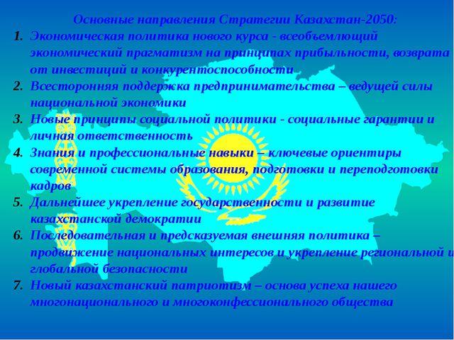 Классный час по патриотическому воспитанию в казахстане
