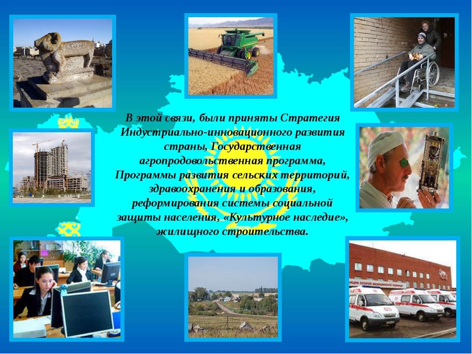 В этой связи, были приняты Стратегия Индустриально-инновационного развития ст...