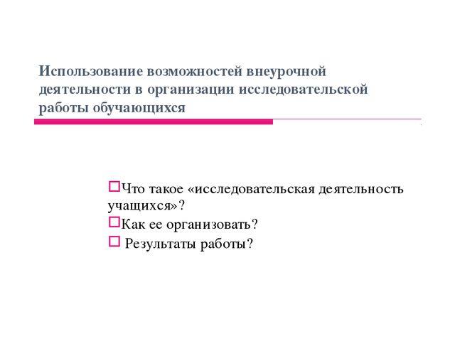 Использование возможностей внеурочной деятельности в организации исследовател...